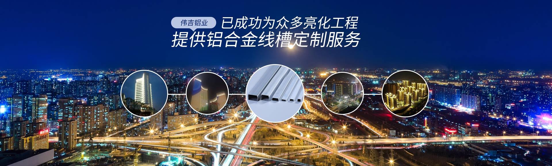 伟吉铝业--已成功为众多亮化工程提供铝合金线槽定制服务